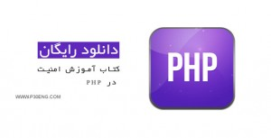 E-Learning PHP Security