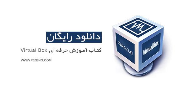 کتاب آموزش حرفه ای Virtual Box