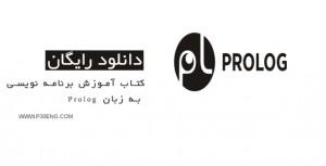 کتاب آموزش برنامه نویسی به زبان Prolog