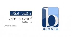 دانلود کتاب آموزش وبلاگ نویسی در بلاگفا
