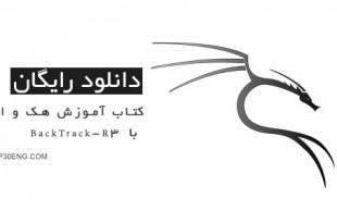 کتاب آموزش هک و امنیت با BackTrack-R3
