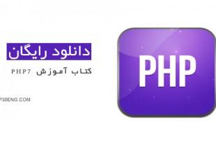 کتاب آموزش php7