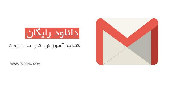 کتاب آموزش کار با Gmail