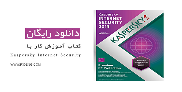 کتاب آموزش کار با Kaspersky Internet Security 2013