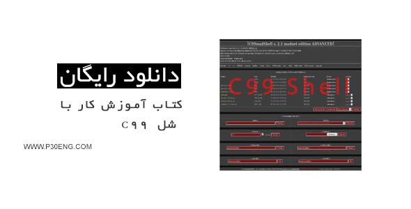 کتاب آموزش کار با شل C99