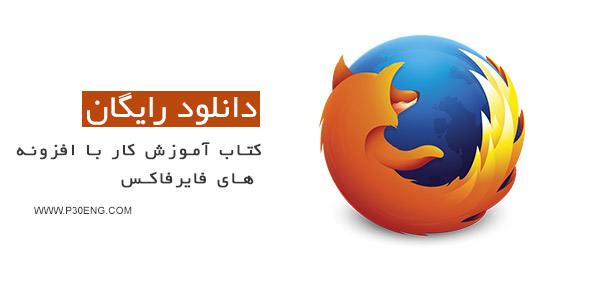 کتاب آموزش کار با افزونه های فایرفاکس