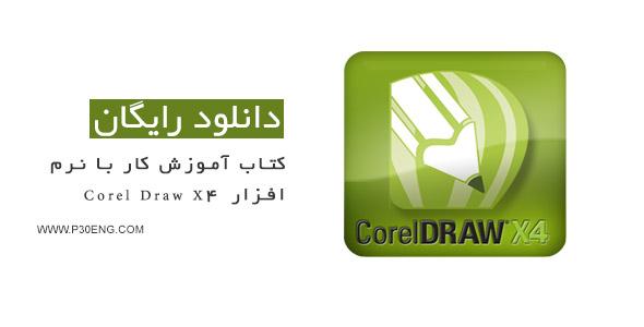کتاب آموزش کار با نرم افزار Corel Draw X4