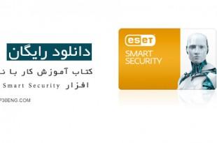 کتاب آموزش کار با نرم افزار Eset Smart Security