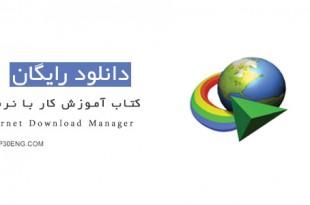 کتاب آموزش کار با نرم افزار Internet Download Manager