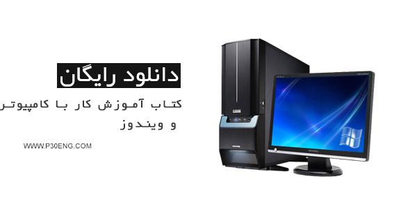 کتاب آموزش کار با کامپیوتر و ویندوز