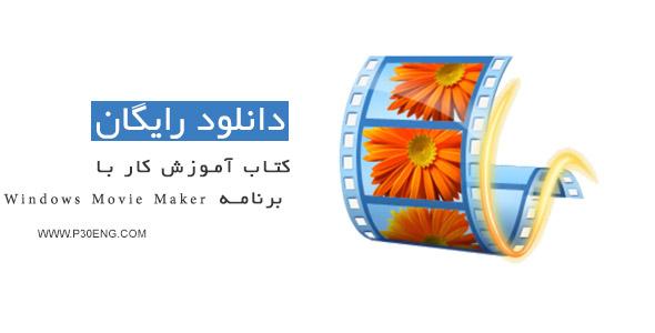 کتاب آموزش کار با برنامه windows movie maker