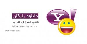 کتاب آموزش کار با Yahoo Messenger 11