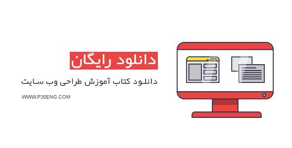 دانلود کتاب آموزش طراحی وب سایت