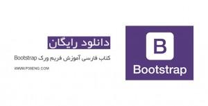 کتاب فارسی آموزش فریم ورک Bootstrap