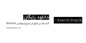 کتاب فارسی آموزش توزیع لینوکس BackTrack