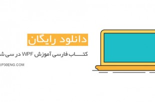 E-Persian-WPF-in-C-Sharp-www.P30eng.com