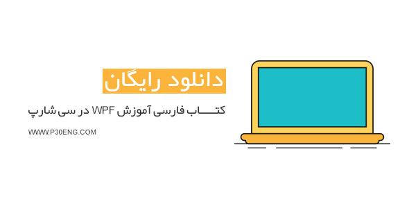 کتاب فارسی آموزش WPF در سی شارپ