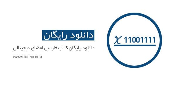 دانلود رایگان کتاب فارسی امضای دیجیتالی