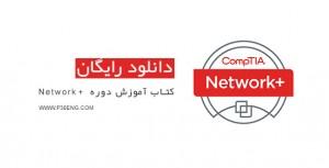 کتاب آموزش دوره Network+