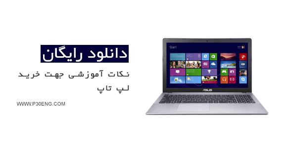 کتاب نکات آموزشی جهت خرید لپ تاپ