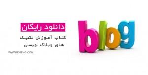کتاب آموزش تکنیک های وبلاگ نویسی
