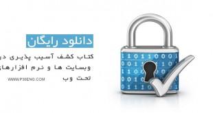 کتاب کشف آسیب پذیری در وبسایت ها و نرم افزارهای تحت وب