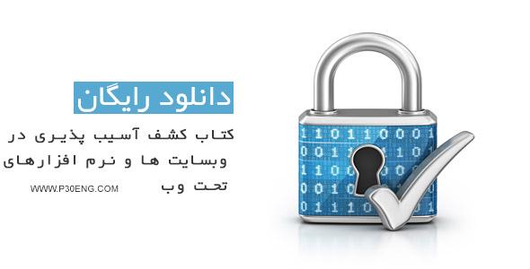 کشف آسیب پذیری در وبسایت ها و نرم افزارهای تحت وب