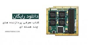 کتاب معرفی پردازنده های چند هسته ای