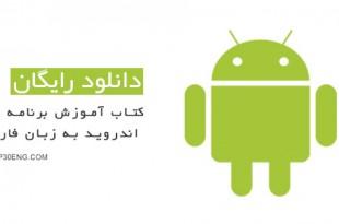 کتاب آموزش برنامه نویسی اندروید به زبان فارسی