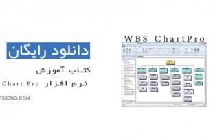 دانلود کتاب آموزش نرم افزار WBS Chart Pro