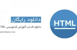 دانلود کتاب آموزش کدنویسی HTML