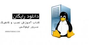 کتاب آموزش نصب و کانفیگ سرور لینوکس
