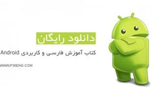 دانلود کتاب آموزش فارسی و کاربردی Android