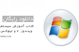 کتاب آموزش سیستم عامل پیشرفته - ویندوز 7 و لینوکس دبیان