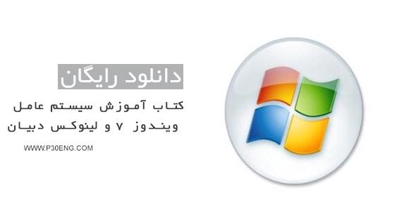 کتاب آموزش سیستم عامل پیشرفته – ویندوز ۷ و لینوکس