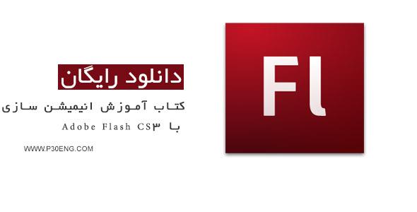 کتاب آموزش انیمیشن سازی با Adobe Flash CS3