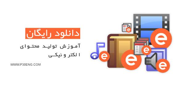 آموزش تولید محتوای الکترونیکی