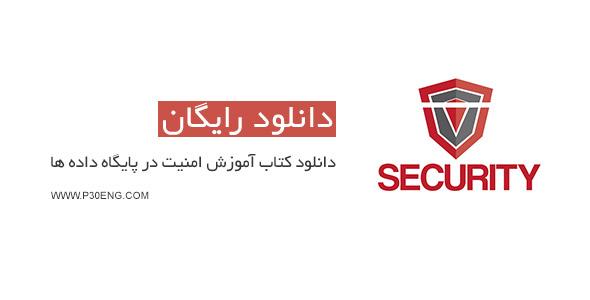 دانلود کتاب آموزش امنیت در پایگاه داده ها