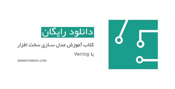 کتاب آموزش مدل سازی سخت افزار با Verilog