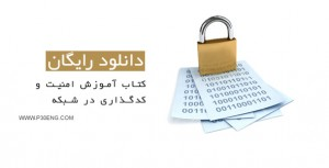 e-learning-in-network-security-and-encryption-p30eng-com