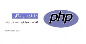 کتاب آموزش mvc در php