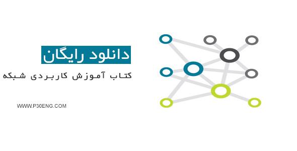 کتاب آموزش کاربردی شبکه