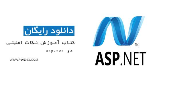 کتاب آموزش نکات امنیتی در Asp.net