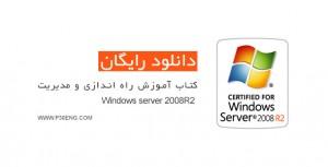 کتاب آموزش راه اندازی و مدیریت Windows server 2008R2