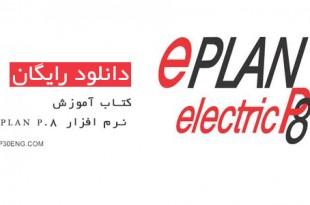 کتاب آموزش نرم افزار EPLAN P.8
