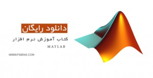 E-learning software MATLAB