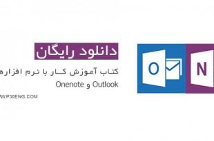 کتاب آموزش کار با نرم افزارهای Outlook و Onenote