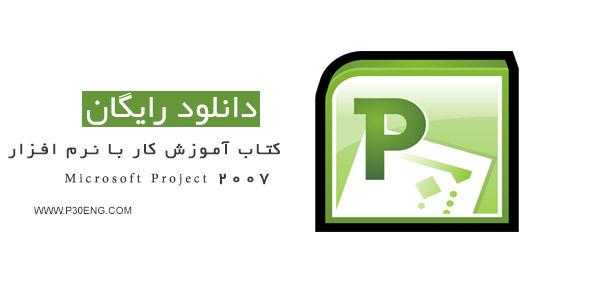 کتاب آموزش کار با نرم افزار Microsoft Project 2007