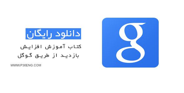 کتاب آموزش افزایش بازدید از طریق گوگل