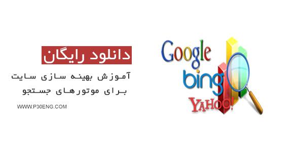 کتاب آموزش بهینه سازی سایت برای موتورهای جستجو